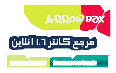 وبسایت رسمی Arrow Bax