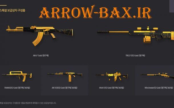 پک اسکین زیبای Gold Weapon ویژه کانتر ۱٫۶